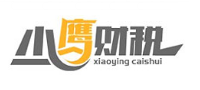 深圳小鹰财税服务有限公司